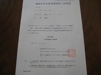 船舶免許更新の修了書