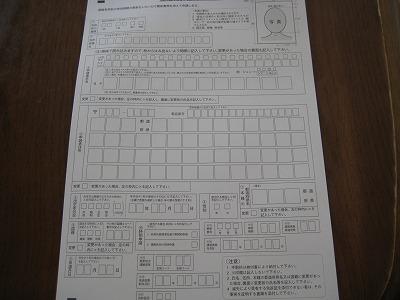 船舶免許の申請用紙