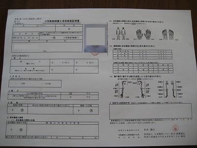 身体検査の結果