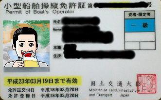 船舶免許の申請