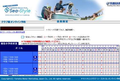 ネットでボートの空き状況が確認可能