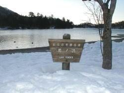 雪で看板も埋もれる