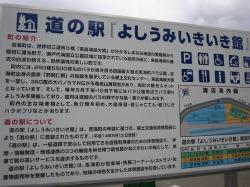 道の駅「よしうみいきいき館」