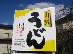 山越うどん(讃岐うどん)