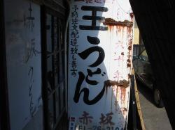 讃岐うどん「赤坂」