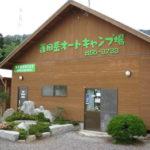 蓬田岳オートキャンプ場