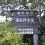 蔵王坊平国設野営場