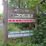 鹿沢キャンピングガーデン