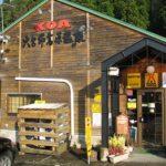 KOA六呂師高原温泉キャンプグランド