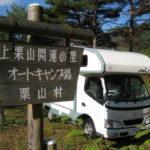 開運の里上栗山オートキャンプ場