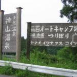 神山温泉オートキャンプ場