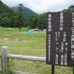 奥日光湯元キャンプ場